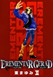 EREMENTAR GERAD 12 (コミックブレイド)