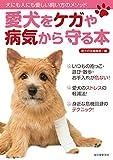 愛犬をケガや病気から守る本: 犬にも人にも優しい飼い方のメソッド