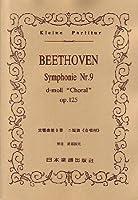 No.100 ベートーヴェン 交響曲「合唱付」 (Kleine Partitur)