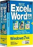 特打式 Excel&Word 攻略パック Windows7対応版