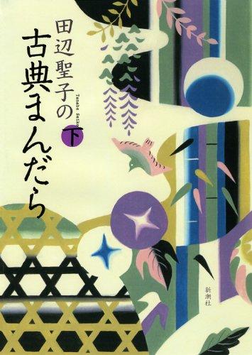 田辺聖子の古典まんだら〈下〉の詳細を見る