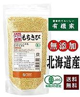 無添加 有機もちきび (北海道産)200g★送料無料 ネコポス便で配送 ★有機栽培のもちきびは大変貴重です。数ある雑穀の中で一番食べやすいので初めての方には特にお勧めです。