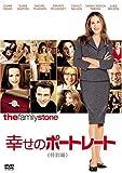 幸せのポートレート [DVD] 画像