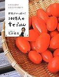 100万人の幸せごはん―野菜がいっぱい!