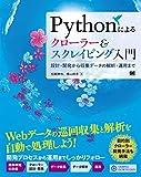 Pythonによるクローラー&スクレイピング入門 設計・開発から収集データの解析まで