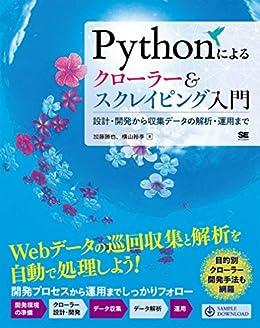 [加藤 勝也, 横山 裕季]のPythonによるクローラー&スクレイピング入門 設計・開発から収集データの解析まで