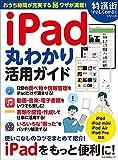iPad丸わかり活用ガイド (マキノ出版ムック)
