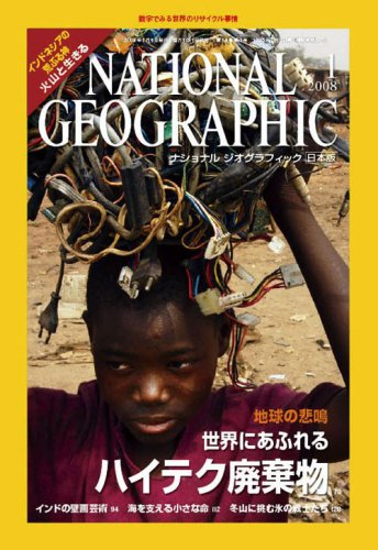 NATIONAL GEOGRAPHIC (ナショナル ジオグラフィック) 日本版 2008年 01月号 [雑誌]