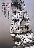 殺 劫(シャ-チェ) チベットの文化大革命 画像