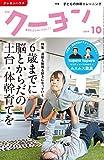 月刊 クーヨン 2019年 10月号 [雑誌] 画像