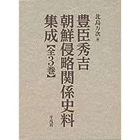 豊臣秀吉朝鮮侵略関係史料集成(全3巻)
