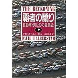 覇者の驕り—自動車・男たちの産業史〈上〉