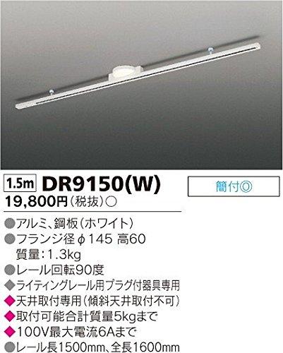 東芝 簡易取付式ライティングレール DR9150