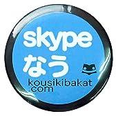 《skypeなう》バカんバッチ☆公式バカTグッズ(面白缶バッジ)通販☆