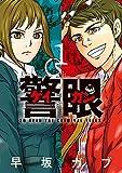 警眼-ケイガン- (1) (ビッグコミックス)
