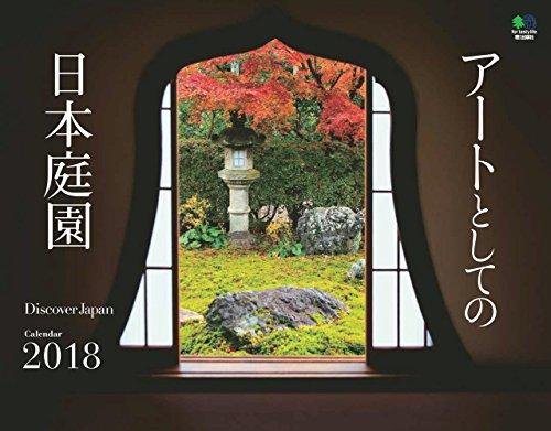 カレンダー2018 アートとしての日本庭園 (エイ スタイル・カレンダー)