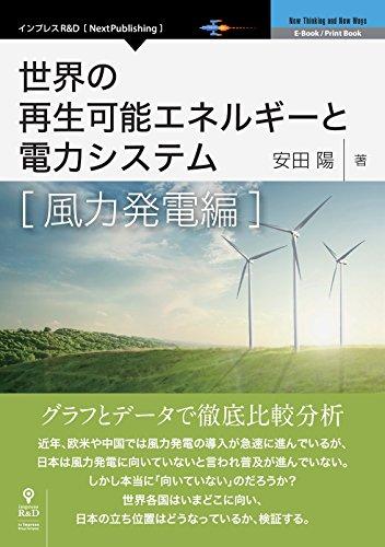 世界の再生可能エネルギーと電力システム 風力発電編 グラフとデータで徹底比較分析 の書影