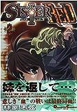 シスターレッド (2) (Dengeki comics EX)