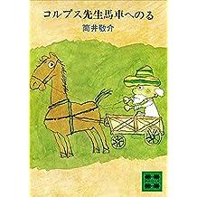 コルプス先生馬車へのる (講談社文庫)