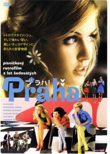 プラハ! [レンタル落ち] [DVD]