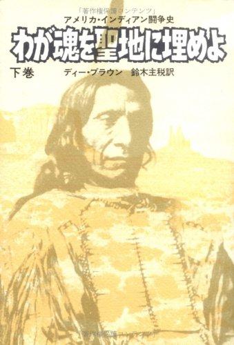 わが魂を聖地に埋めよ—アメリカ・インディアン闘争史 (下巻)