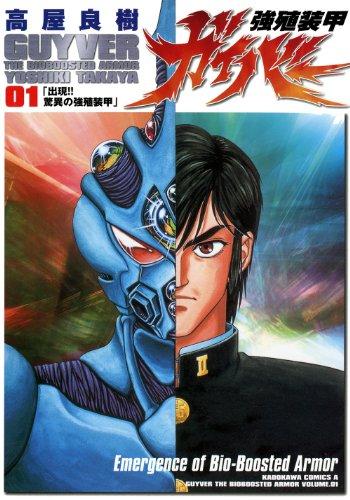 強殖装甲ガイバー (1) (角川コミックス・エース)の詳細を見る