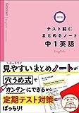 中1英語 (テスト前にまとめるノート改訂版)