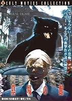 墓場の館 [DVD]
