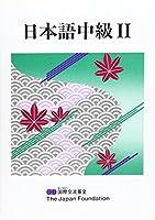 日本語中級〈2〉