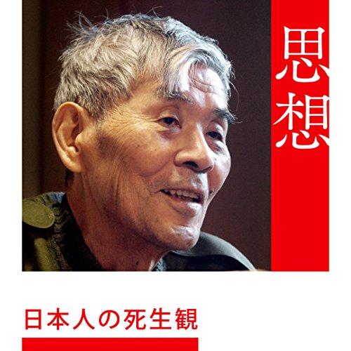 日本人の死生観 | 吉本 隆明