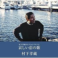 初恋(Live 1998年7月5日)