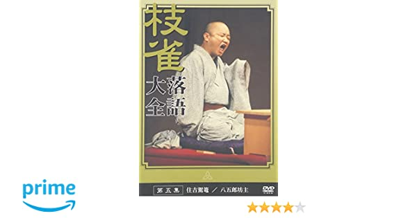 Amazon | 桂 枝雀 落語大全 第五...