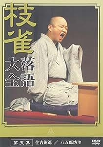 桂 枝雀 落語大全 第五集 [DVD]