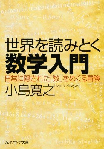 世界を読みとく数学入門  日常に隠された「数」をめぐる冒険 (角川ソフィア文庫)の詳細を見る