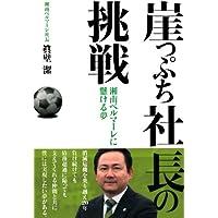 崖っぷち社長の挑戦: 湘南ベルマーレに懸ける夢