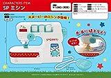 山二(Yamani) デザイン小物 スヌーピー H14×W20×D9.5cm ミシン 9559