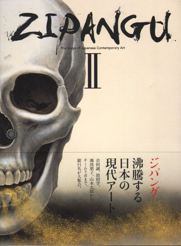 ZIPANGU II —沸騰する日本の現代アート