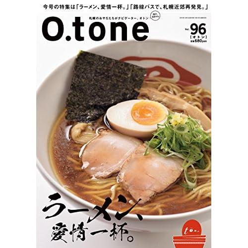 O.tone[オトン]Vol.96(ラーメン、愛情一杯。)