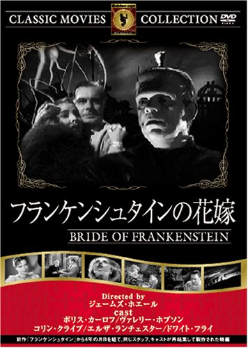 フランケンシュタインの花嫁 [DVD] FRT-151の詳細を見る