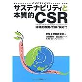サステナビリティと本質的CSR―環境配慮型社会に向けて