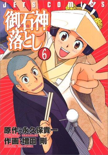 御石神落とし 6 (ジェッツコミックス)の詳細を見る