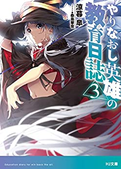 [Novel] やりなおし英雄の教育日誌 第01 03巻 [Yarinaoshi Eiyu no Kyoiku Nisshi vol 01 03], manga, download, free