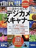 55歳から楽しむデジカメ&スキャナー (日経BPパソコンベストムック)