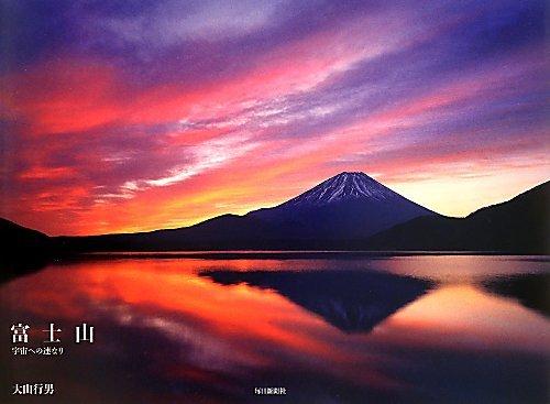 富士山 宇宙への連なり