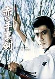 赤い手裏剣 [DVD]