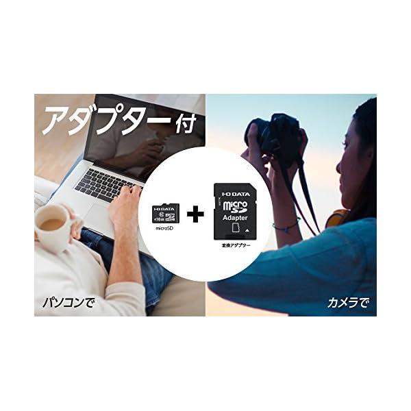 I-O DATA microSDHCカード 1...の紹介画像5