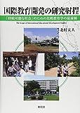 国際教育開発の研究射程―「持続可能な社会」のための比較教育学の最前線