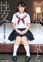 制服美少女と性交 河音くるみ [DVD]