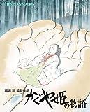 かぐや姫の物語 (ジス・イズ・アニメーション)