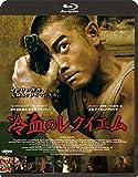 冷血のレクイエム[Blu-ray/ブルーレイ]
